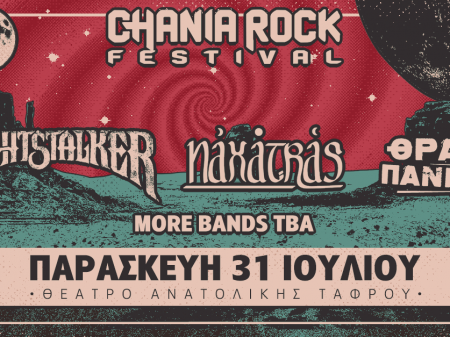 Keep the date,  Friday, July 31st!! Chania Rock Festival is back!