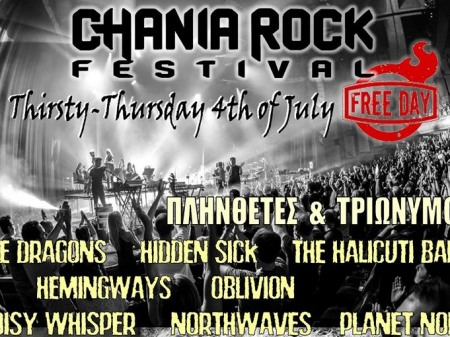 Free day added to Chania Rock Festival - Thursday, 4/7/2019 !